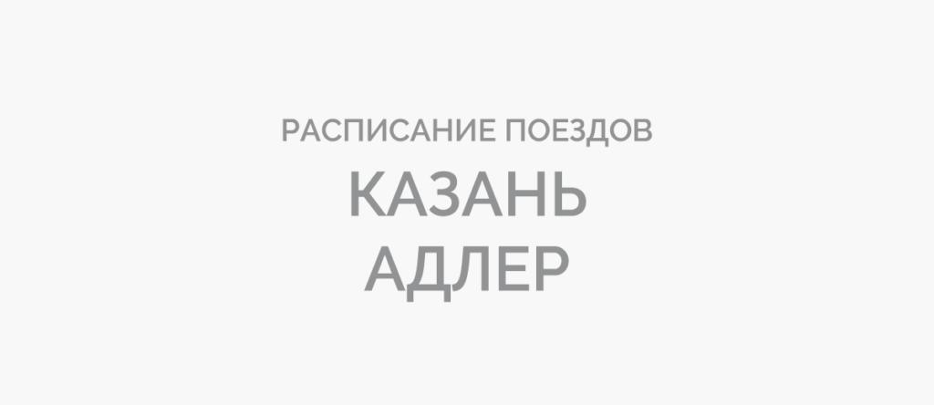 Поезд Казань - Адлер