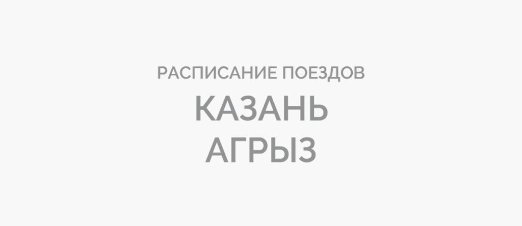 Поезд Агрыз - Казань