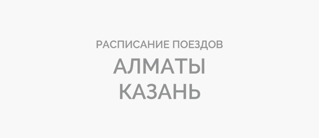 Поезд Алматы - Казань