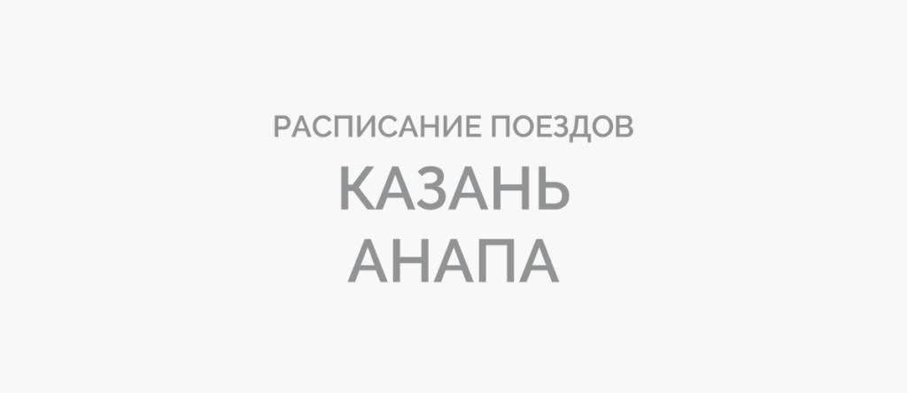 Поезд Казань - Анапа