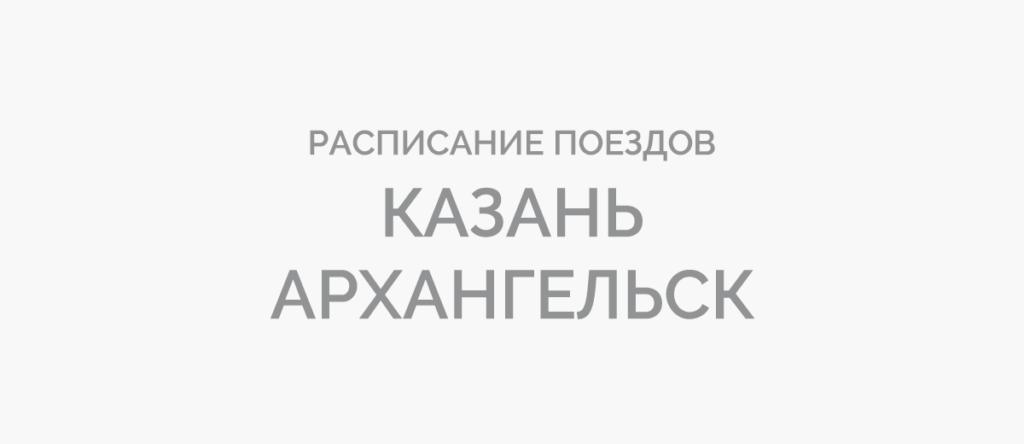 Поезд Казань - Архангельск