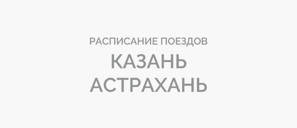Поезд Казань - Астрахань