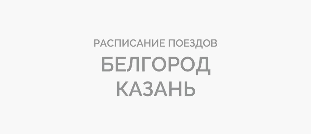 Поезд Белгород - Казань