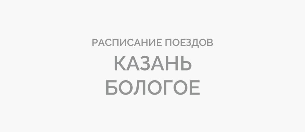 Поезд Казань - Бологое