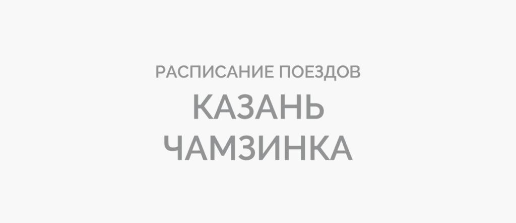 Поезд Казань - Чамзинка