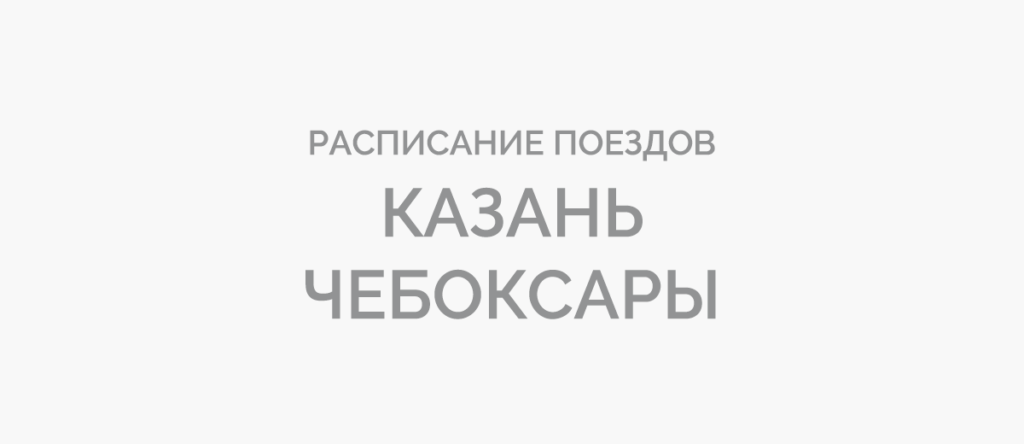 Поезд Казань - Чебоксары