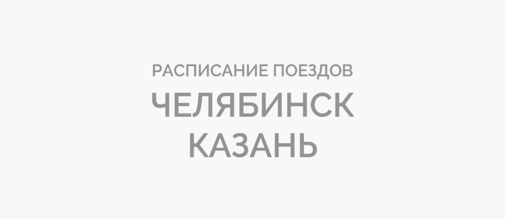 Поезд Челябинск - Казань