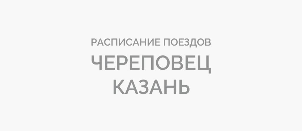 Поезд Череповец - Казань