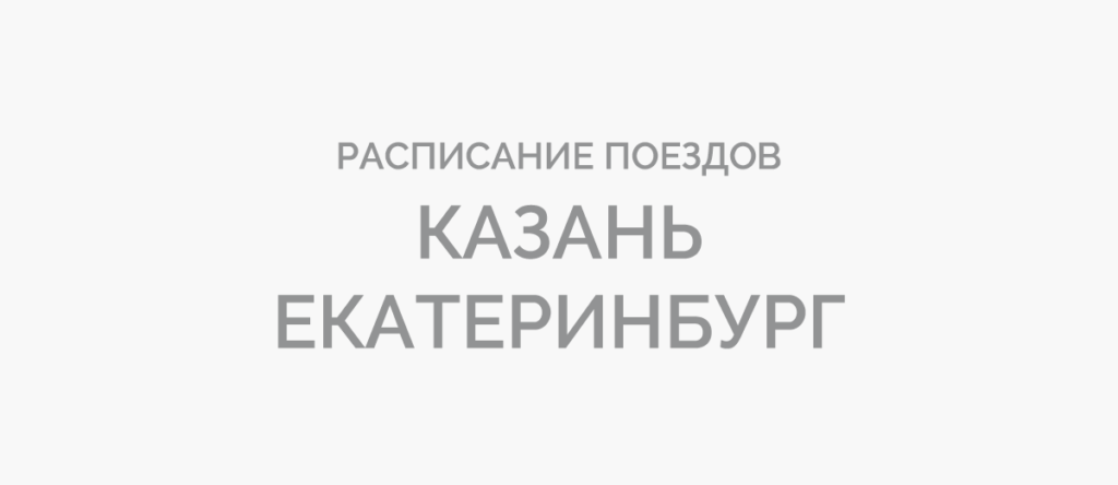 Поезд Казань - Екатеринбург