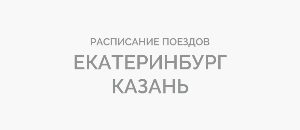 Поезд Екатеринбург - Казань