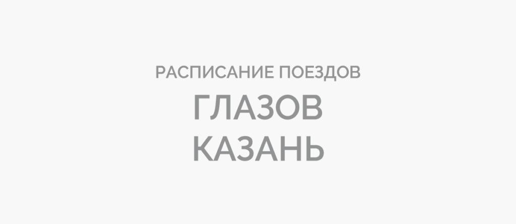 Поезд Глазов - Казань