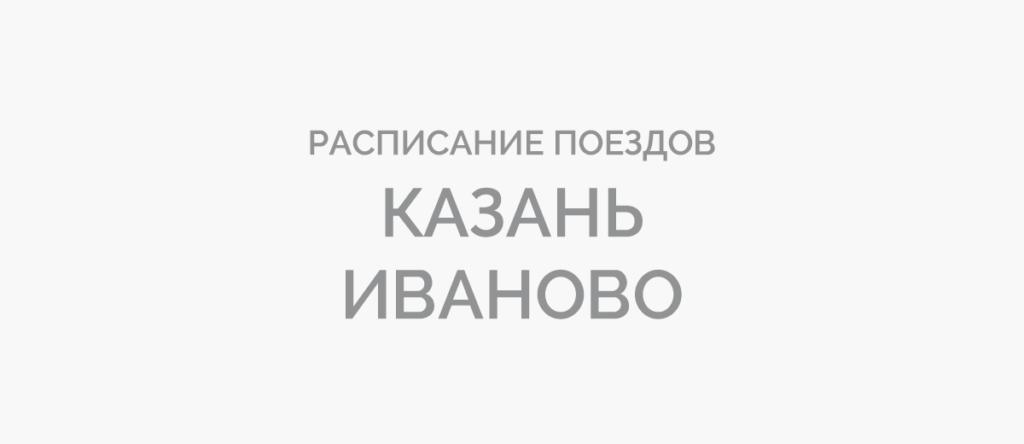 Поезд Казань - Иваново
