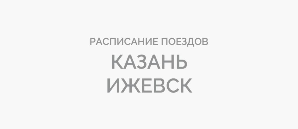 Поезд Казань - Ижевск