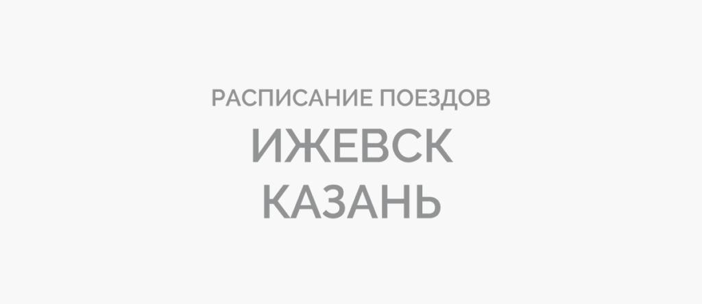 Поезд Ижевск - Казань