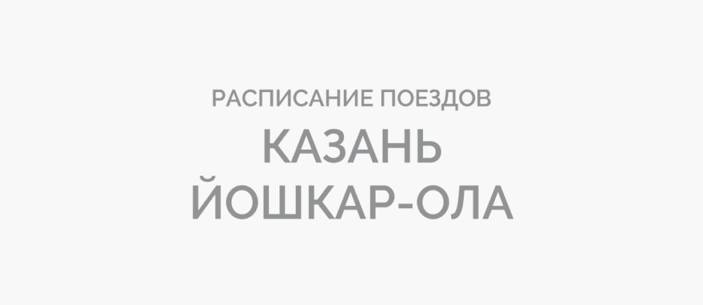 Поезд Казань - Йошкар-Ола