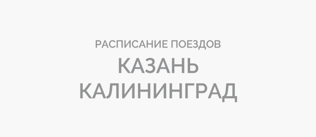 Поезд Казань - Калининград