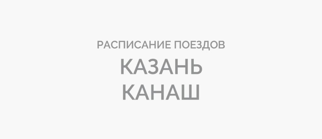 Поезд Казань - Канаш