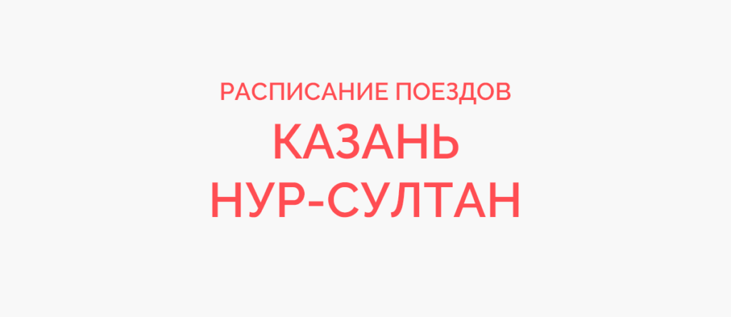Поезд Казань - Нур-Султан (Астана)