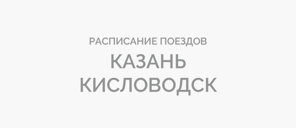 Поезд Казань - Кисловодск