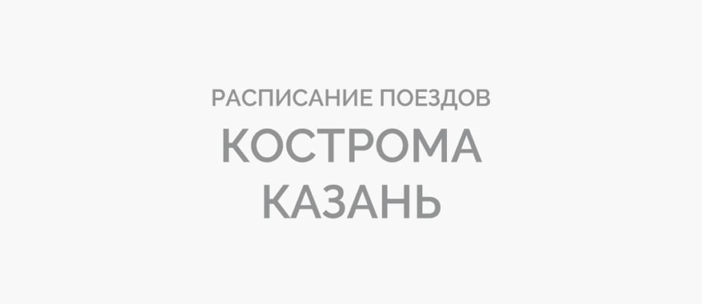 Поезд Кострома - Казань