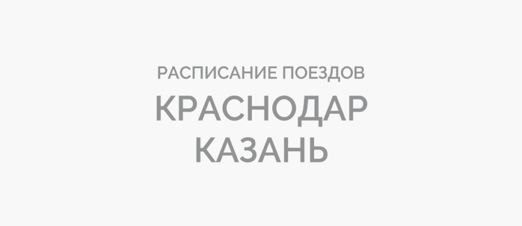 Поезд Краснодар - Казань