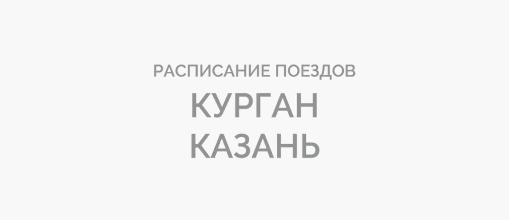 Поезд Курган - Казань