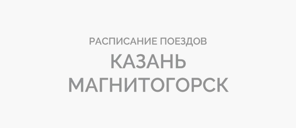Поезд Казань - Магнитогорск