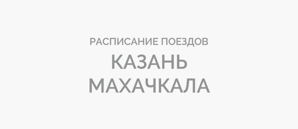 Поезд Казань - Махачкала