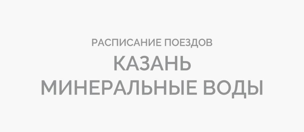 Поезд Казань - Минеральные Воды