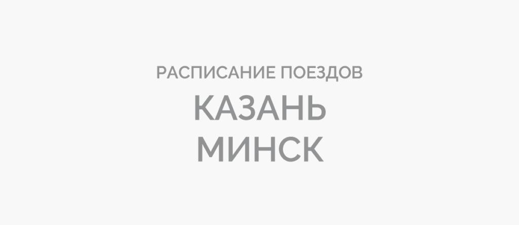 Поезд Казань - Минск