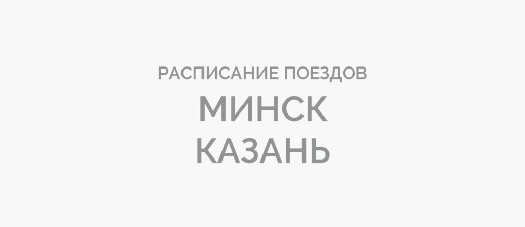 Поезд Минск - Казань