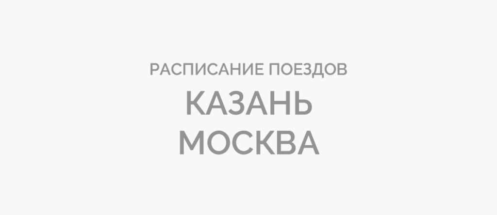 Поезд Казань - Москва