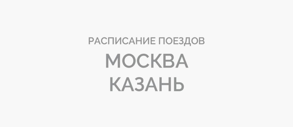 Поезд Москва - Казань