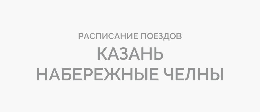 Поезд Казань - Набережные Челны