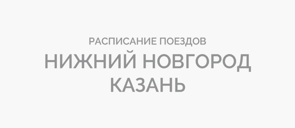 Поезд Нижний Новгород - Казань