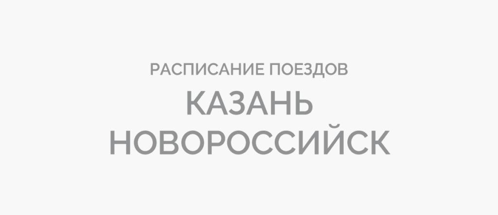 Поезд Казань - Новороссийск