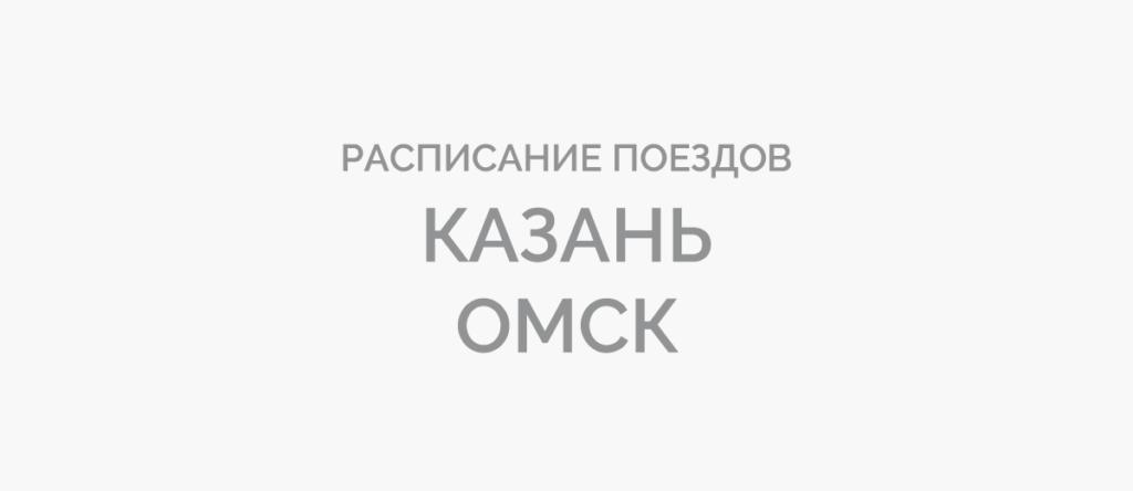 Расписание поездов Казань — Омск