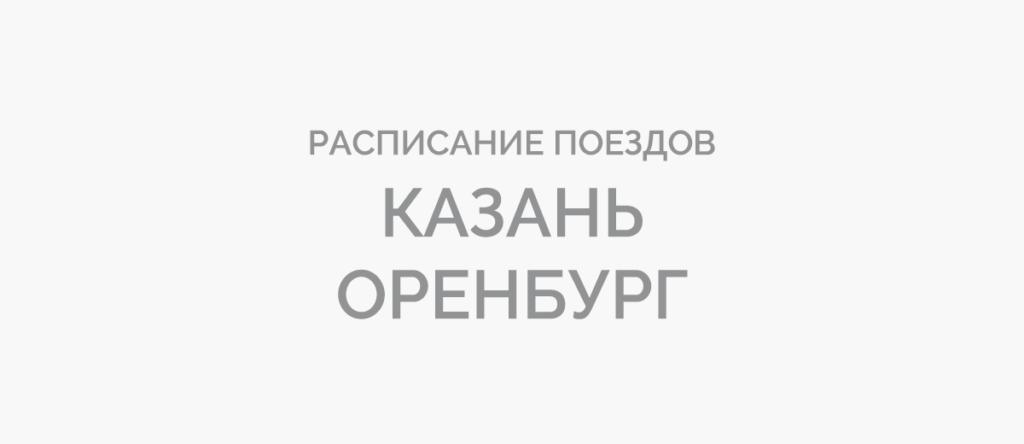 Поезд Казань - Оренбург