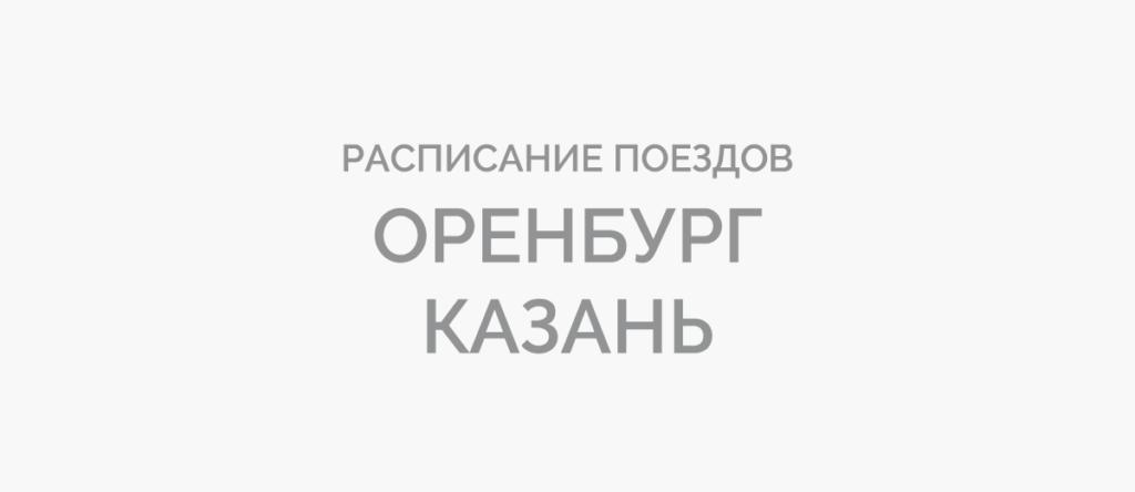 Поезд Оренбург - Казань