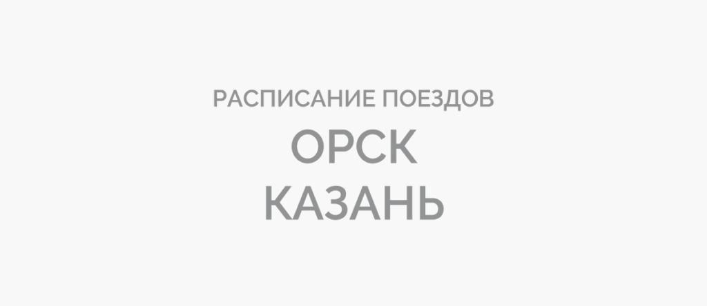 Поезд Орск - Казань