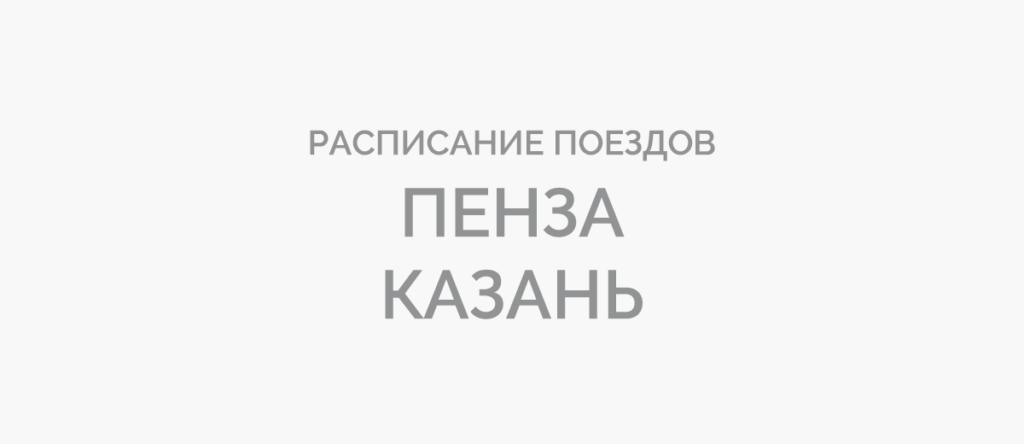 Поезд Пенза - Казань
