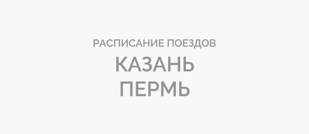 Поезд Казань - Пермь