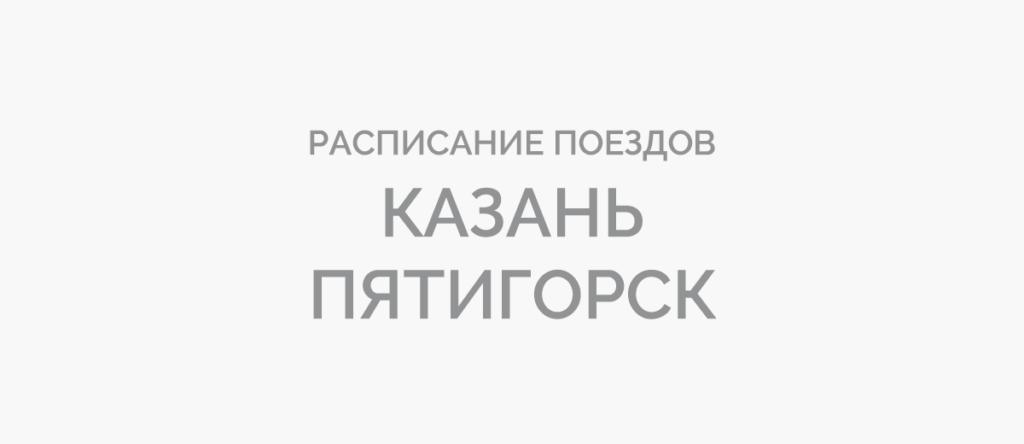 Поезд Казань - Пятигорск