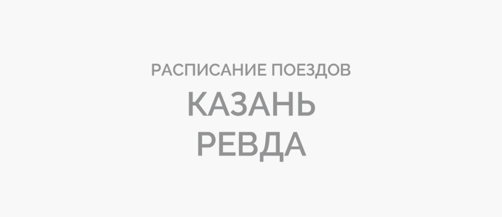 Поезд Казань - Ревда