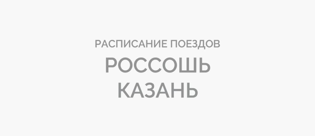 Поезд Россошь - Казань
