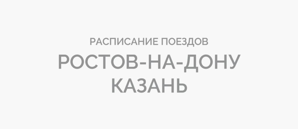 Поезд Ростов-на-Дону - Казань