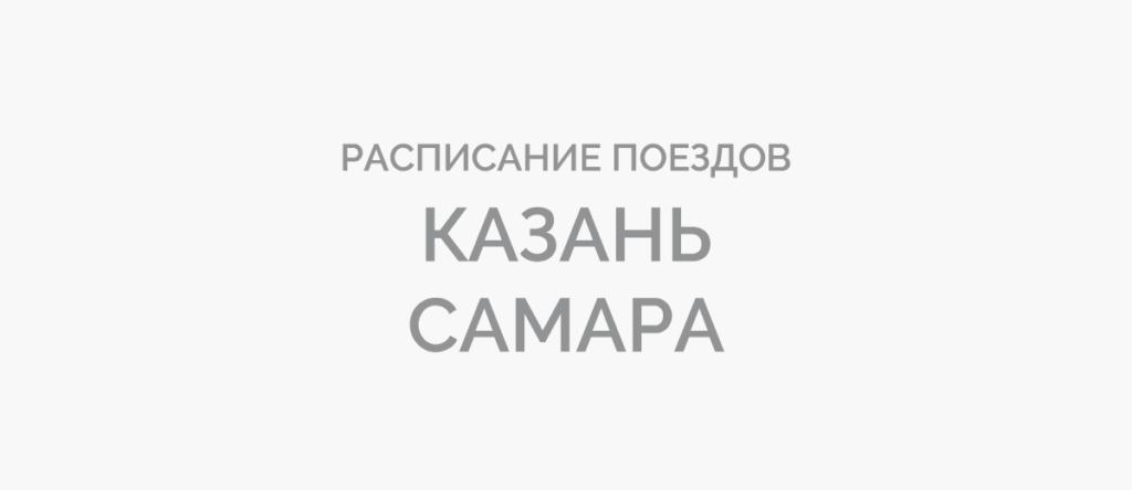 Поезд Казань - Самара