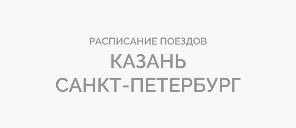 Поезд Казань - Санкт-Петербург