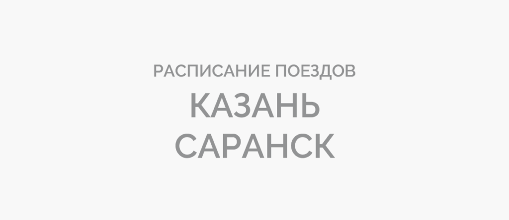 Поезд Казань - Саранск