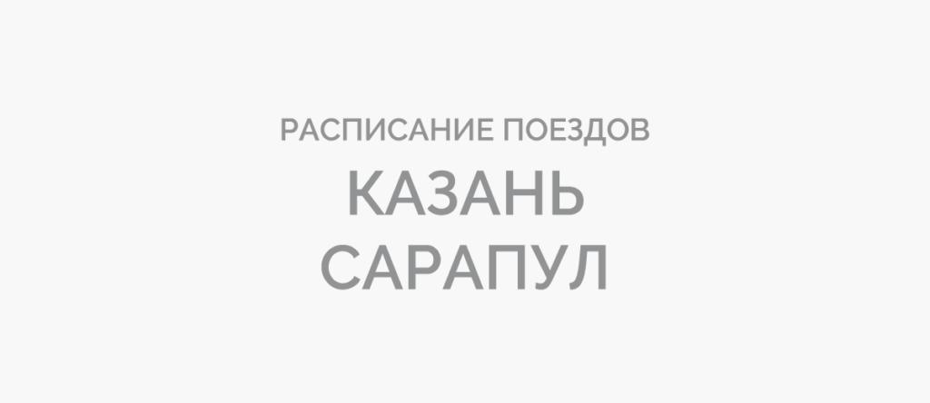 Расписание поездов Казань — Сарапул